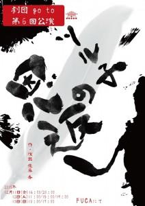 劇団go to 第6回公演『ツル子の恩返し』