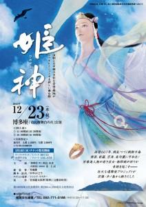 第10回福岡文化連盟祭り 舞台劇『姫神』