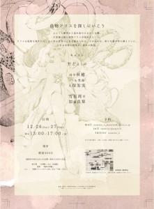 アートユニット豆小僧◎ 第5回本公演『ブージャムの悲劇』