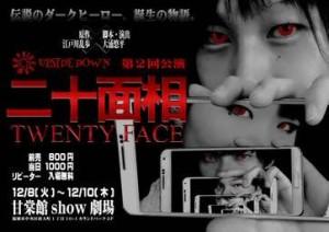 UPSIDE DOWN 第2回公演『二十面相 ~TWENTY FACE~』