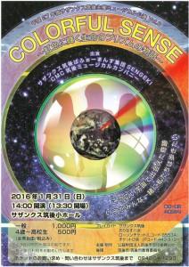 サザンクスミュージカル第6回公演『COLORFUL SENSE~虹色に輝く生命のプリズムの物語~』