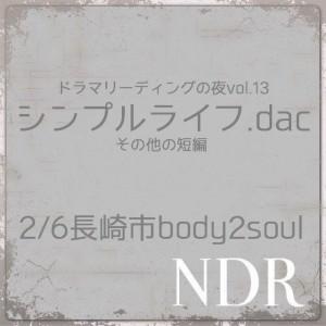 長崎ドラマリーディングの会『ドラマリーディングの夜vol.13 ~シンプルライフ.dac その他の短編~』