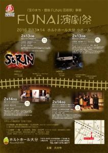 「宝のまち・豊後FUNAI芸術祭」事業 FUNAI演劇祭