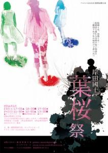 アルカスSASEBO提携演劇公演『岸田國士 葉桜 祭』