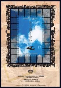 非・売れ線系ビーナス 第22回公演『そう遠くない』