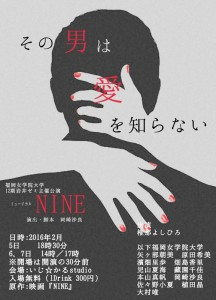 福岡女学院大学 12期岩井ゼミ主催公演 ミュージカル『NINE』