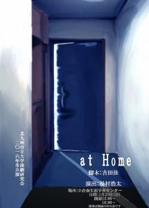 北九州市立大学演劇研究会 2016年冬公演『at Home』
