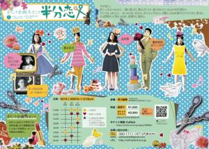 ポペンク企画プレゼンツ with a clink 5周年企画第四弾 ARRANGE~非日常~『半分恋人』
