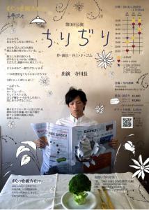 ポペンク企画プレゼンツ 大帝ポペ 第0回公演『ちりぢり』