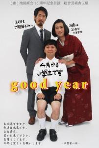 (劇)池田商会15周年記念公演 総合芸術舎玉屋『good year』
