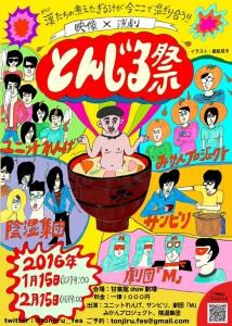 映像×演劇『とんじる祭』