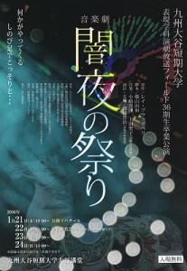 九州大谷短期大学表現学科演劇放送フィールド 36期生卒業公演 音楽劇『闇夜の祭り』