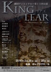 劇団アントンクルー 第15回公演『リア王』