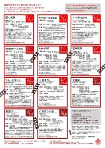平成27年度北九州舞台芸術フェスティバル『北九州芸術工業地帯』フリンジ企画 『ぶらり♪まちなか劇さんぽ』