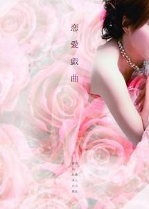 16年卒(仮)福岡県大学演劇合同卒業公演『恋愛戯曲』