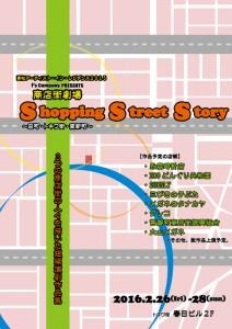 高松アーティスト・イン・レジデンス2015 F's Company PRESENTS 商店街劇場『Shopping Street Story』~田町・トキワ街・南新町~