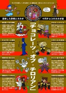 ギンギラ太陽's+JR九州ホール提携公演2月バレンタインスペシャル 『チョコレーツ・オブ・チロリアン~十円チョコのカカオ魂』