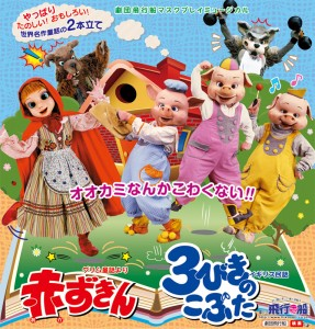 劇団飛行船 マスクプレイミュージカル『赤ずきん/3びきのこぶた』