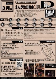 (劇)池田商会 15周年記念公演『まんが池田商会』