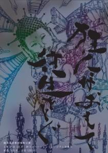 陰湿集団 第4回本公演『狂人なおもて往生をとぐ』