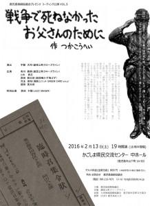 鹿児島演劇協議会プレゼンツ リーディング公演VOL.5『戦争で死ねなかったお父さんのために』
