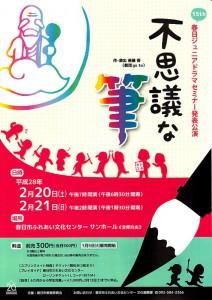 春日市ふれあい文化センター 15th春日ジュニアドラマセミナー発表公演『不思議な筆』