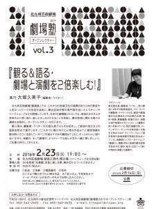 劇場塾2015オープンレクチャーvol.3「観る&語る・劇場と演劇を2倍楽しむ!」