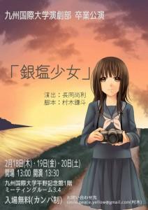九州国際大学演劇部 卒業公演『銀塩少女』