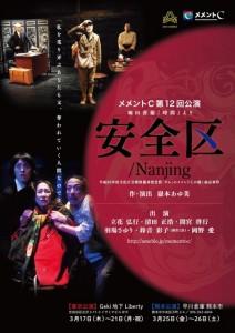 メメントC 第12回公演『安全区/Nanjing』