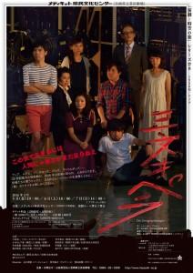 宮崎県立芸術劇場プロデュース「演劇・時空の旅」シリーズ#8『三文オペラ』