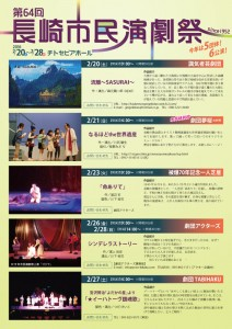第64回長崎市民演劇祭