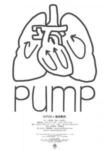平成27年度北九州芸術フェスティバル『北九州芸術工業地帯』フリンジ企画 「ぶらり♪まちなか劇さんぽ」参加作品 Nomadと陰湿集団『pump』
