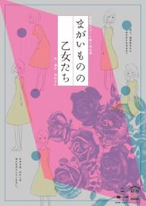 灯台とスプーン 第二回公演『まがいものの乙女たち』