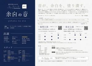 劇団木霊presents ヨハクノート001『余白の音』