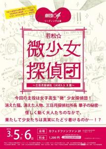 劇団C4『若松☆微少女探偵団~三日月探偵社CASE3.5B面~』