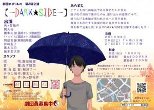 劇団あまりもの 第3回公演『-DARK★SIDE-』