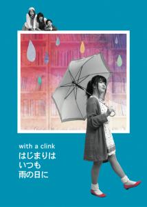 clink_hajimari1