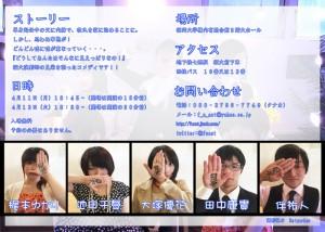 福岡大学学術文化部会演劇部 平成二十八年度新入生歓迎公演『見えっぱり家族』