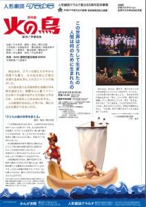 人形劇団クラルテ 創立65周年記念事業全国縦断公演2015『火の鳥~黎明編~』