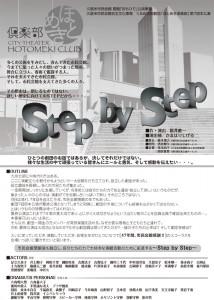くるめ市民劇団「ほとめき倶楽部」 第7回本公演『STEP by STEP』