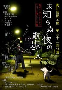 劇団仮面工房 新「GALLERY ADO」こけら落し公演 第32回公演『未知らぬ夜の散歩人』