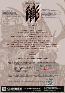 劇団MIXIM 第五回本公演『飛龍伝』