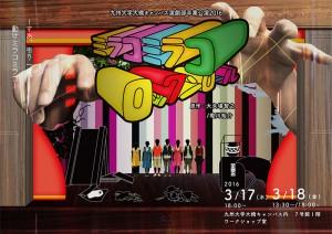 九州大学大橋キャンパス演劇部 卒業公演2016『ミラコミラコロックンロール』