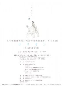 みやざき演劇若手の会 平成27年度卒業生 演劇リーディング公演『マリオン』