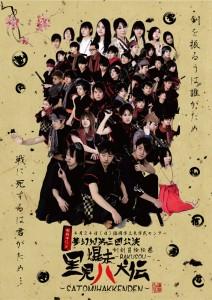 演劇PROJECT舞台公演~春の陣~ 第2部 夢幻如 第3回公演『爆走里見八犬伝』
