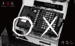 大猫座 リーディング公演『OX』(オキシ)