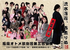 演劇PROJECT舞台公演~春の陣~ 第1部 福岡オトメ歌劇団 第3回公演『流水落花、春去りぬ』