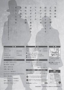 劇団ピロシキマン 第4回公演『街灯ブルース』