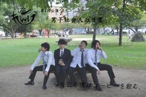 ユニットれんげ 第4回公演『男子社会人の日常』