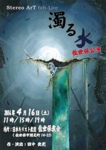 Stereo ArT 6th-Live『濁る水』